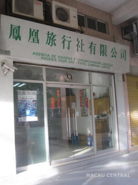 鳳凰旅行社有限公司