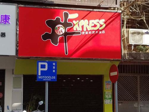 丼Express
