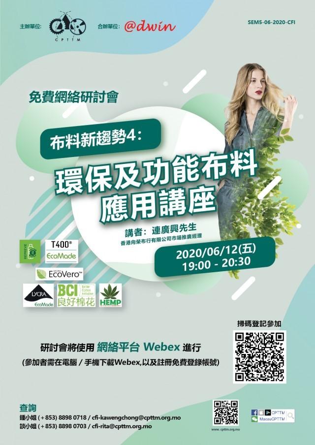 """""""布料新趨勢4:環保及功能布料應用"""" 線上研討會"""