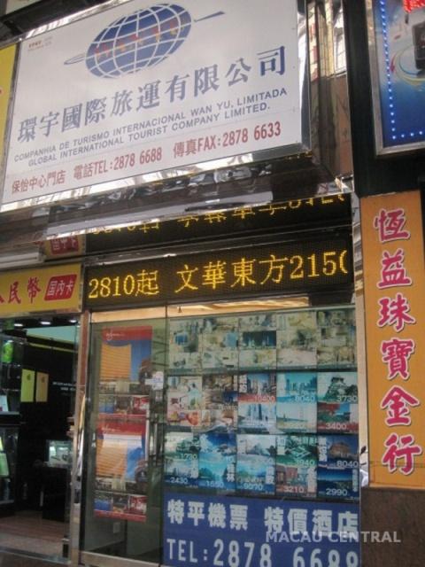 環宇國際旅運有限公司 (北京街)
