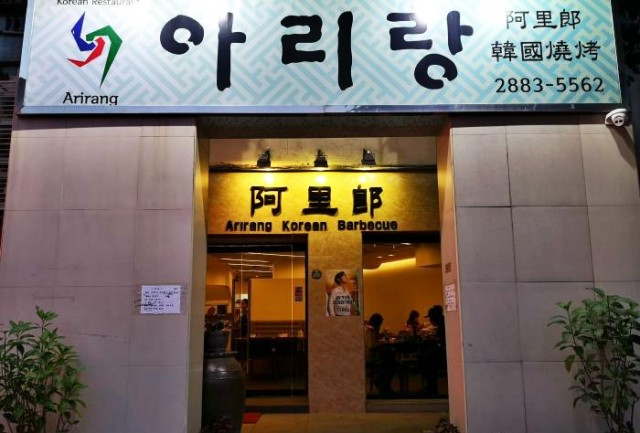 Arirang Korean Restaurant阿里郎韩国餐厅