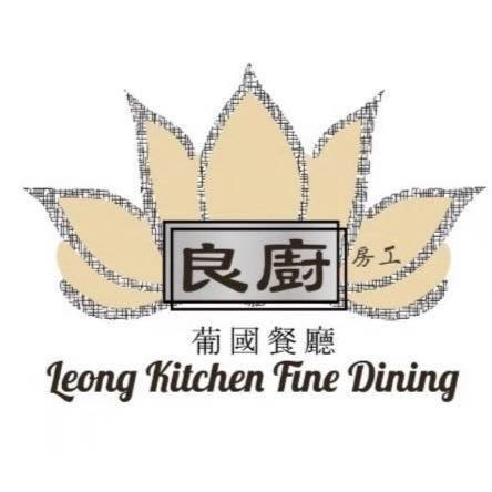 良廚工房 - Leong Kitchen