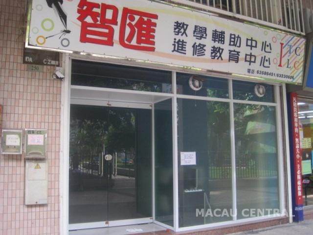 智匯進修教育中心