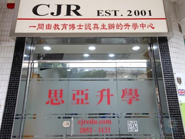 思亞升學 CJR Education
