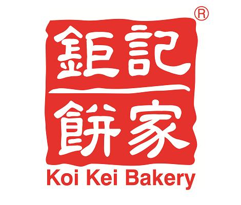 Pastelaria Koi Kei 鉅記手信(威尼斯人)