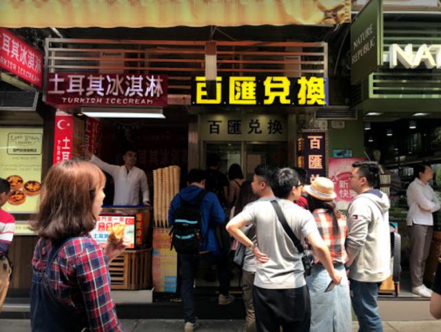 百匯兌換  (北京街店)