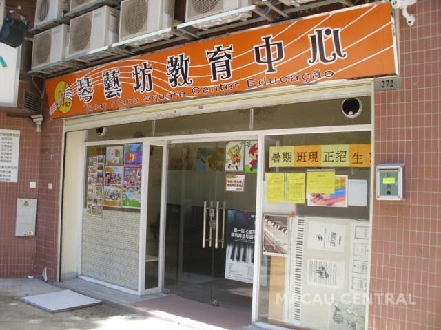 琴藝坊教育中心