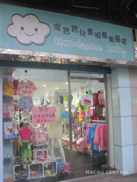 俊寶寶兒童服裝月品店