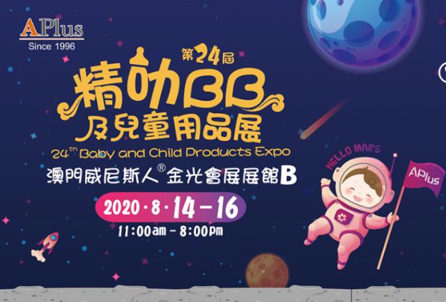 第24屆精叻BB及兒童用品展