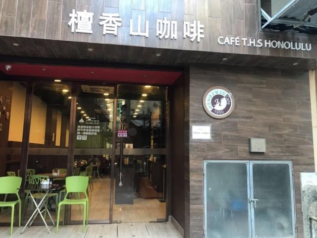 檀香山咖啡(創新店)